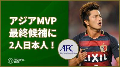 アジア年間MVP候補に鈴木優磨と三竿健斗がノミネート!