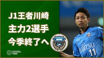 J1連覇達成の川崎フロンターレ、主力2選手が一足早く今季終了