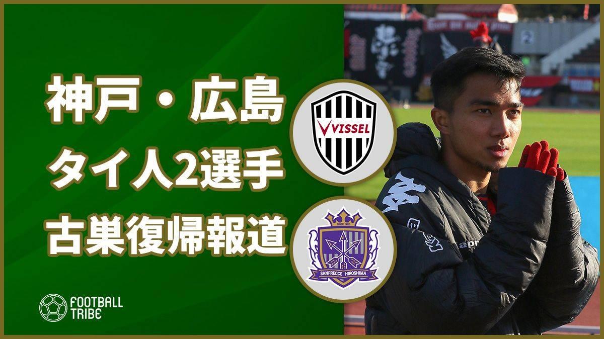 チャナティップの成功の裏で… 神戸と広島のタイ人2選手に古巣復帰報道