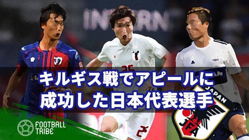 アジアカップに向けて、キルギス戦でアピールに成功した日本代表選手