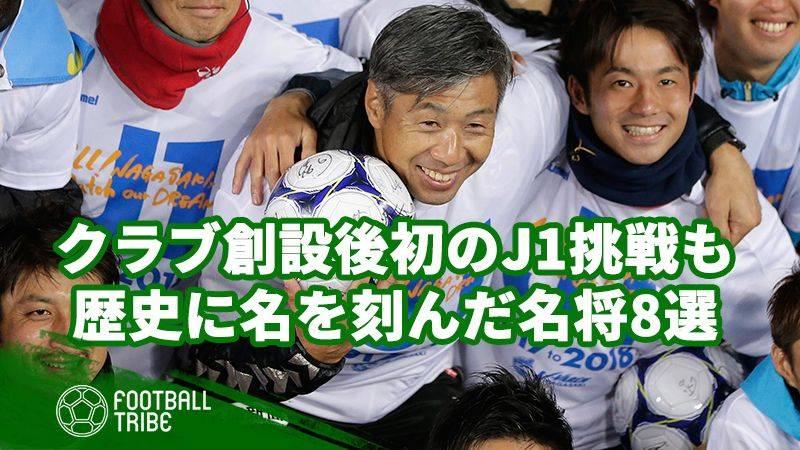 松本山雅やV・ファーレン長崎がJ1へ。クラブの歴史に名を刻んだ名将8選
