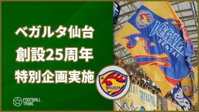 来季ACL出場の可能性残すベガルタ仙台がクラブ創設25周年ファン参加型特別企画