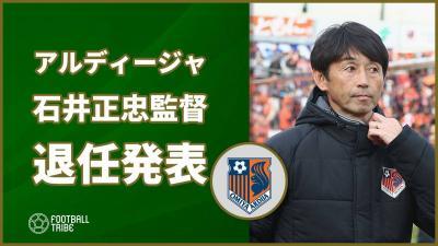 大宮アルディージャ、石井正忠監督の退任発表。1シーズンでのJ1昇格失敗