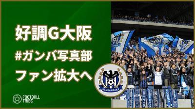 ファン拡大へ部活始動! 好調G大阪が「#ガンバ写真部」企画を実施