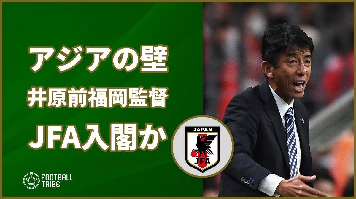 「アジアの壁」こと井原前アビスパ福岡監督が日本サッカー協会入閣か