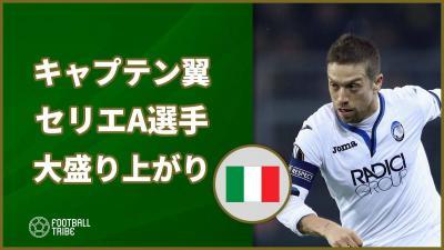 イタリアが「キャプテン翼」ブームに? 強大な「翼」でセリエA選手間で大盛況