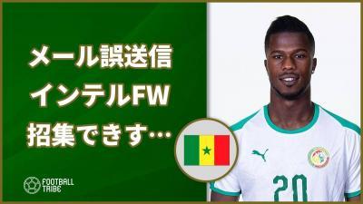 メール誤送信が原因… W杯で日本と対戦のセネガルがインテルFWを招集できず