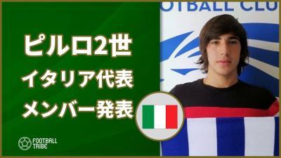 """""""ピルロ2世""""が初選出。イタリア代表、11月の2試合へのメンバー発表"""