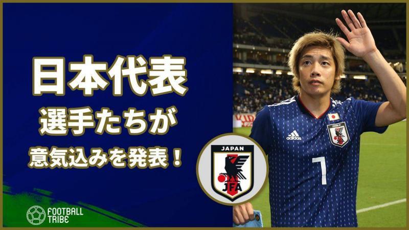 """""""アジアNo.1""""へ!アジアカップに選出された選手達が続々と意気込みを発表!"""