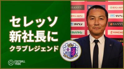元日本代表でクラブOBの森島寛晃氏が、C大阪社長に就任!