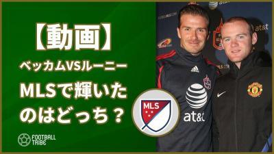 【動画】ベッカムVSルーニー!MLSで輝いたのはどっち?