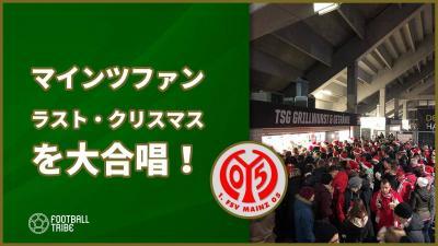 【動画】マインツファンが「ラスト・クリスマス」を大合唱!