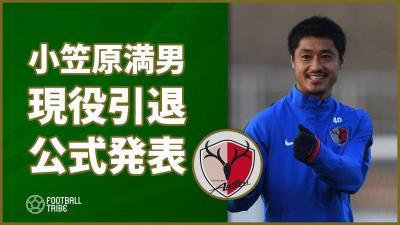 元日本代表MF小笠原満男が現役引退を公式発表