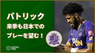 広島FWパトリック、契約未定も日本でのプレーを望む!
