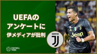 「お気に入りの7番は?」UEFAのアンケートにCロナウド不在で伊メディアは「信じられない」