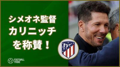 シメオネ監督、リーガ初ゴールを決めたカリニッチを称賛!「我々は彼を必要だ」