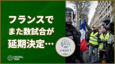 フランスでまた数試合が延期決定…PSGの試合は開催も入場規制…