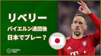 リベリー、バイエルン退団後は日本でプレー!?独メディアが推奨!