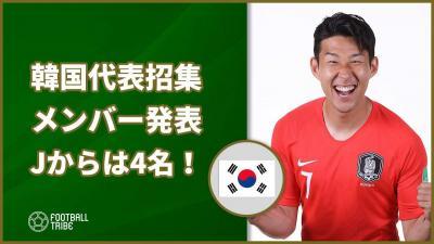 【アジアカップ】韓国代表招集メンバー発表!Jリーグからは4名が選出!