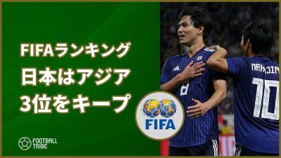 FIFAランキング更新!日本はアジア3位をキープ
