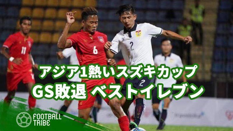 アジア1熱いスズキカップ、グループステージ敗退ベストイレブン