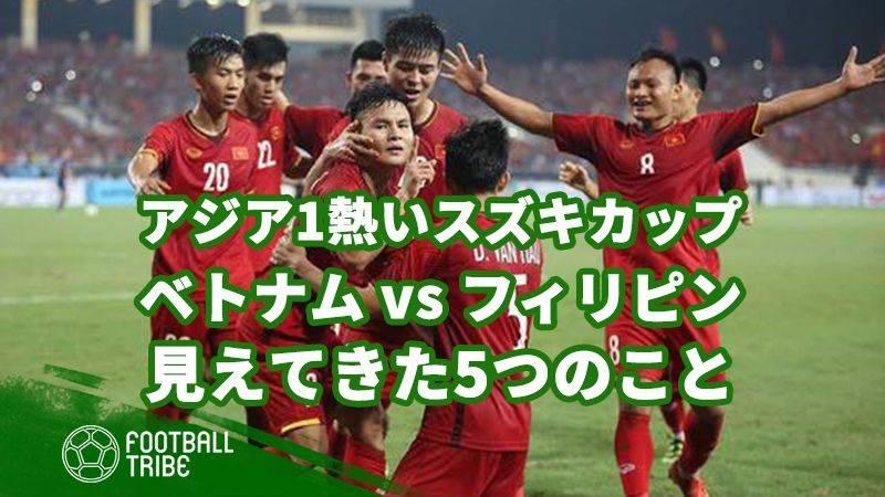 アジア1熱いスズキカップ。ベトナム対フィリピンで見えてきた5つのこと