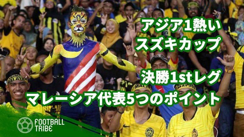 アジア1熱いスズキカップ。決勝1stレグ、マレーシア代表5つのポイント