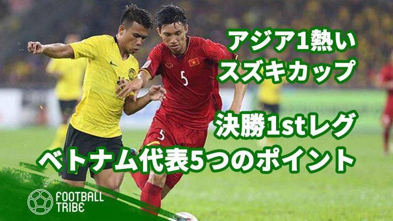 アジア1熱いスズキカップ。決勝1stレグ、ベトナム代表5つのポイント