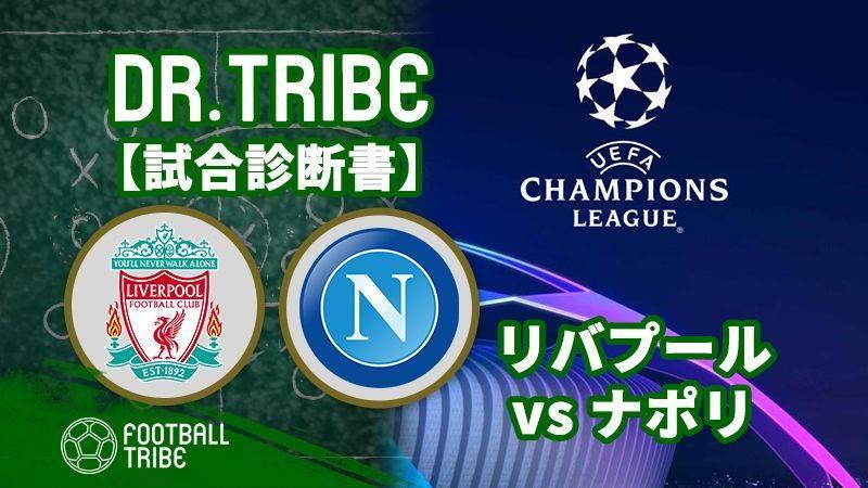 Dr.TRIBE【試合診断書】 CLグループステージ リバプール対ナポリ