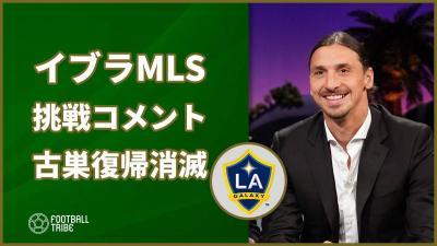 イブラ、MLSでの挑戦に対するコメントが…! 古巣ミラン復帰消滅も