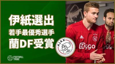 伊紙が選ぶ若手最優秀選手に、オランダの大注目DFが選出