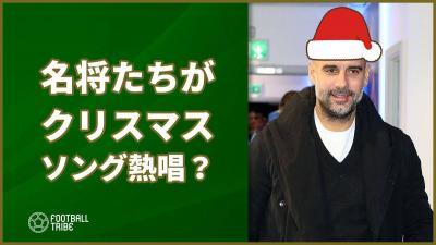 【動画】ペップ!クロップ!ベンゲル!名将たちがクリスマスソングを熱唱?