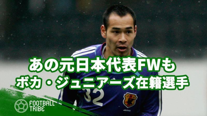 あの元日本代表ストライカーも… ボカ・ジュニアーズと縁のある選手5選