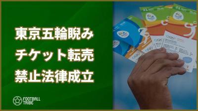 J1参入プレーオフで問題に… チケット不正転売を禁止する法律が来年6月より施行