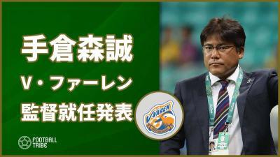 J1復帰目指すV・ファーレン長崎、元日本代表コーチの手倉森誠氏の監督就任発表