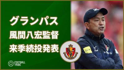 J1残留果たした名古屋グランパス、風間八宏監督の続投を公式発表