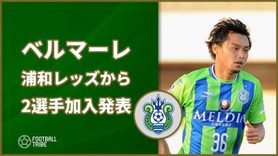 今季ルヴァンカップ覇者の湘南ベルマーレ、浦和レッズから2選手の加入を公式発表!