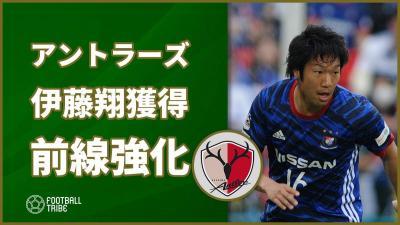 アジア王者鹿島アントラーズ、横浜F・マリノスから伊藤翔の獲得発表