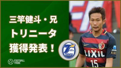 大分トリニータの大型補強は続く! 鹿島アントラーズから日本代表三竿健斗の兄を獲得!