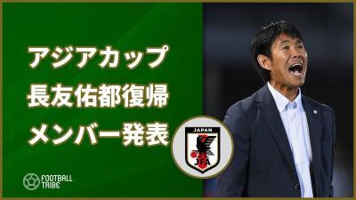W杯3度出場の長友佑都がメンバー復帰! アジアカップへの森保ジャパンの顔ぶれは?