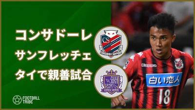 北海道コンサドーレ札幌とサンフレッチェ広島がタイで親善試合開催決定!