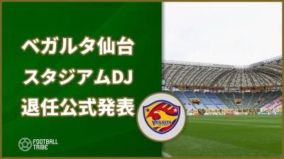 初の天皇杯決勝進出決めたベガルタ仙台、大坂ともおスタジアムDJ退任を正式発表