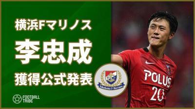 前線補強急務の横浜F・マリノス、浦和レッズから李忠成の獲得発表
