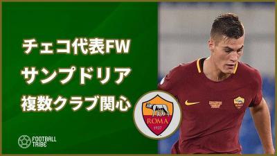 ローマのチェコ代表FWに古巣サンプドリア含む複数クラブが関心