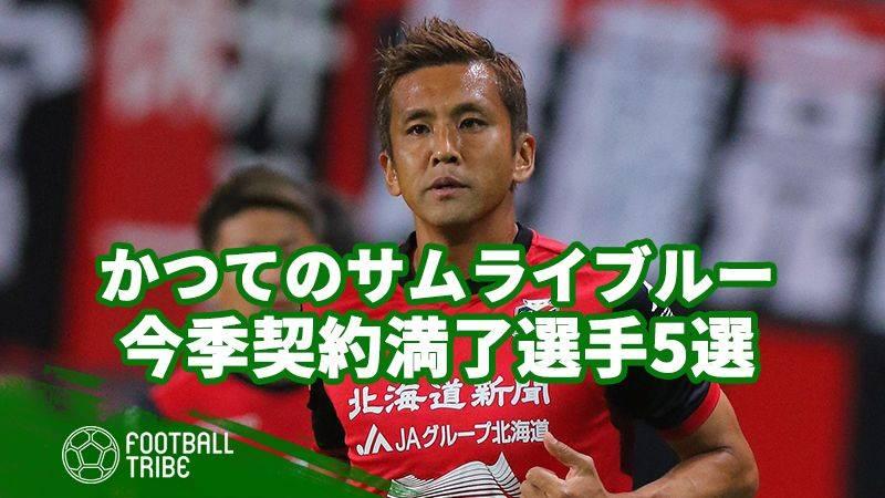 かつてのサムライブルー戦士が… 今季契約満了の元日本代表選手5選