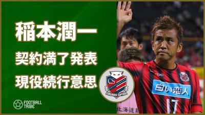 元日本代表の稲本潤一、コンサドーレが来季契約結ばず。現役続行の意思示す