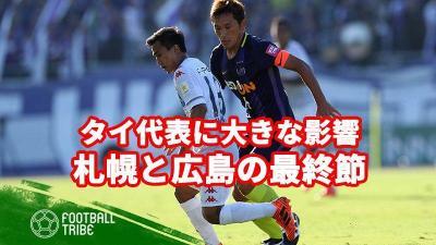 タイ代表に大きな影響を与える、ACL出場権も懸かった札幌と広島の最終節