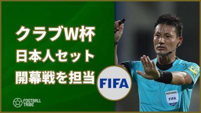 クラブワールドカップの担当審判が発表。開幕戦では日本人セットが担当に!