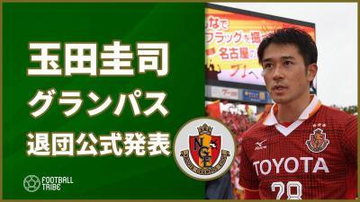 元日本代表玉田圭司、名古屋グランパスが退団正式発表