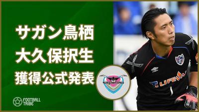 サガン鳥栖、FC東京から大久保択生の獲得発表 「1試合1試合の結果にこだわって戦っていきたい」